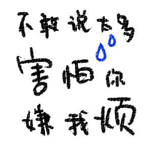 文字图片_带字_jazomp
