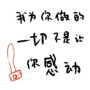 文字图片_带字_jazrml