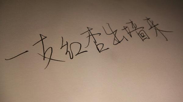 文字图片_带字_jezimo2
