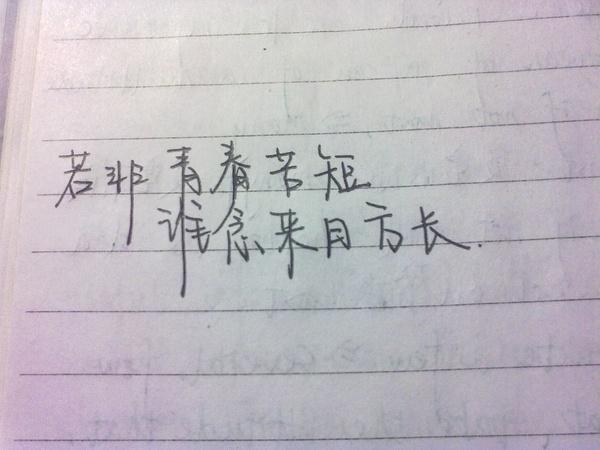 文字图片_带字_jizama2