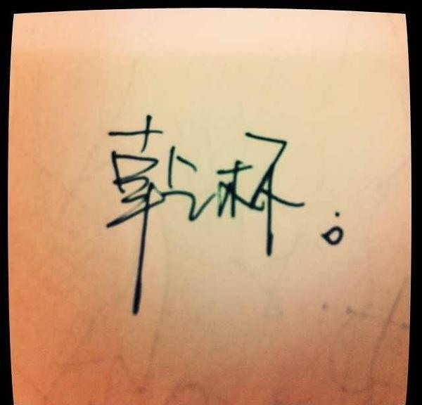 文字图片_带字_jozimo4