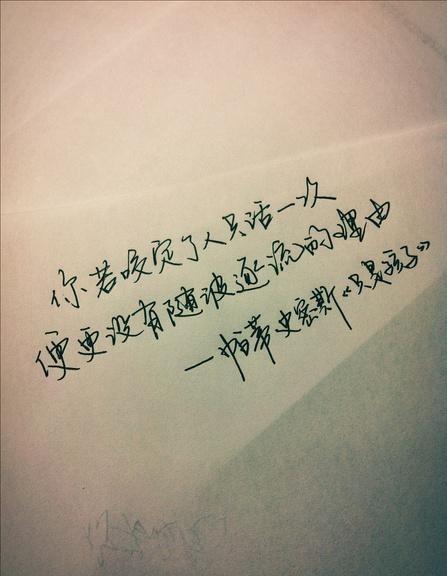 文字图片_带字_jrzlmr3