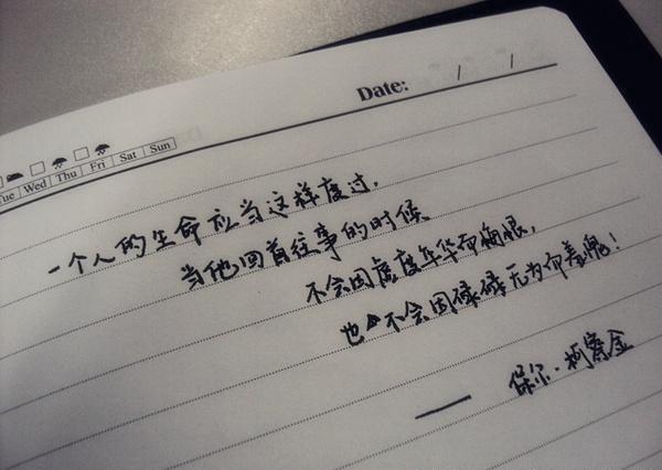 文字图片_带字_jrzxmr3