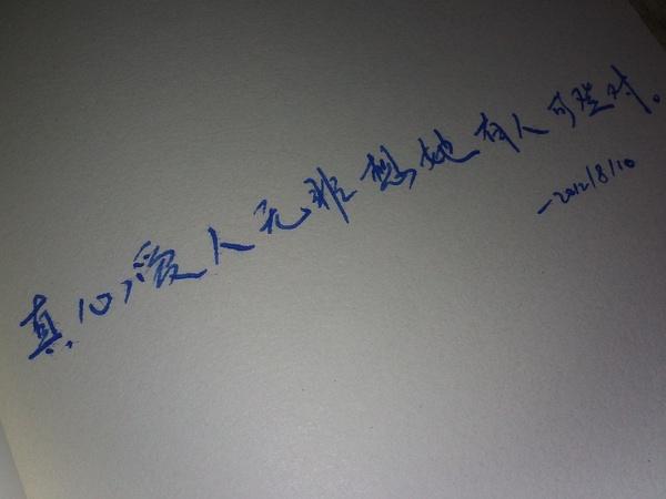 文字图片_带字_juzxmd1